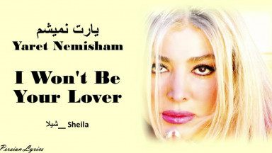 Sheila - Yaret Nemisham شیلا - یارت نمیشم Lyrics with English Translation ♪